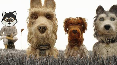 小片片说大片 第一季 想灭绝狗狗  我阿拉斯加第一个不答应 片片解说《犬之岛》
