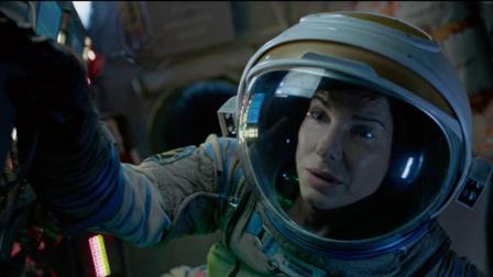 2分钟看《地心引力》, 柔弱女博士太空灾难中求生存, 特效壮观!