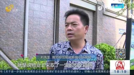 """潍坊: 小区通知成""""网红"""" 天台全部上锁"""