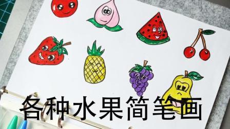 星星老师教你绘画超级简单的水果简笔画, 值得观看