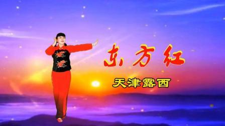 天津露西《东方红》视频制作: 映山红叶
