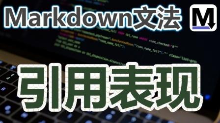 05★Markdown入门★引用表现