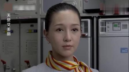 女董事长故意找美女空姐麻烦, 还投诉空姐