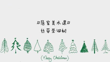 西宝妈居家美术课 丝带圣诞树