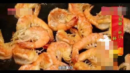 《暖暖的味道》三杯虾的做法, 老少都能吃