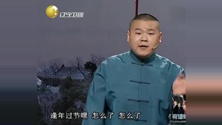 岳云鹏经典讽刺相声, 全程高能, 讽刺入骨, 承包了我一年的笑点