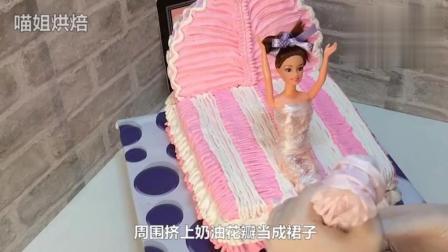 女儿最爱的芭比娃娃蛋糕做好了! 连公主床都是蛋糕呢!