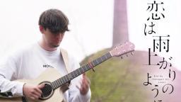 【指弹吉他】改编恋如雨止 ED 《Ref: rain》|Eddie van der Meer