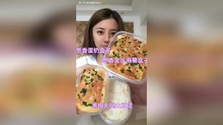 葱香麻薯金沙盒子葱香蛋奶盒子土豆泥蜂蜜青汁阿胶糕