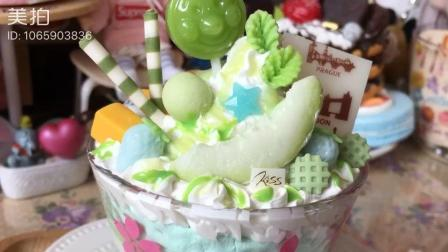 哈密瓜冰杯手工粘土蛋糕教程