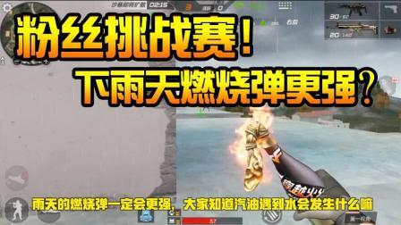 """CF生存特训: 和粉丝单挑! 雨天的""""燃烧弹""""效果这么强?"""