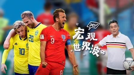 第二十期:世界杯历史首次 英格兰三喵变三狮打破点球魔咒