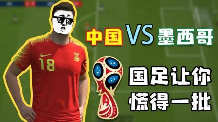 世界杯: 恶搞解说中国VS墨西哥