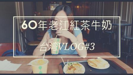 台湾Vlog#3 I 60年古早味早餐老店: 高雄老江红茶牛奶  (BBS的Vlog)