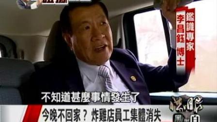 华裔神探李昌钰破解芝加哥杀人魔悬案: 上集