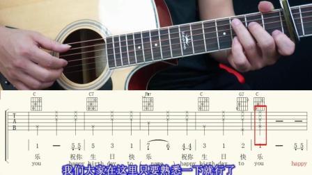 生日快乐歌 吉他教学入门