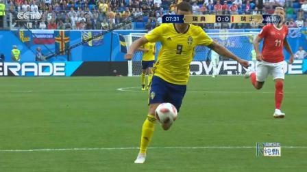 5分钟看完世界杯8/1决赛: 瑞典vs瑞士, 瑞典1-0晋级精彩集锦