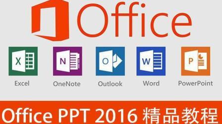 【PPT 2016入门到精通】第1章 Powerpoint2016的初步认识