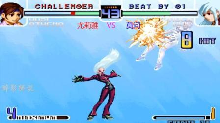 拳皇2002: 库拉用MAX大招制裁由莉, 屏幕背景被变了颜色