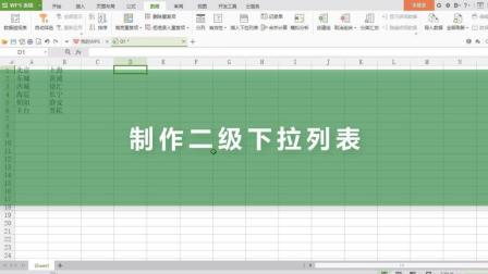 Excel技巧: 如何制作二级下拉列表?