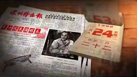 深圳《深圳特区报》创刊30周年总概