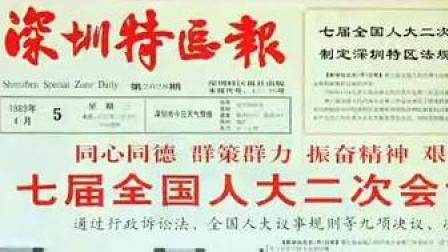 深圳民生是《深圳特区报》的重要主题