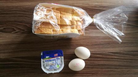 1盒酸奶, 2个鸡蛋, 1袋面包, 做出不一样的营养早餐, 百吃不厌