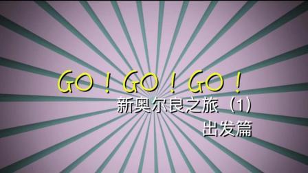 GO! GO! GO! 新奥尔良之旅(1)出发篇