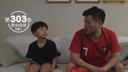 世界杯避坑指南: 防火防盗防儿子
