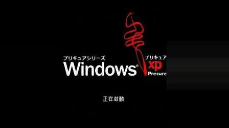 光之美少女Ghost XP SP3装机版系统安装教程和使用