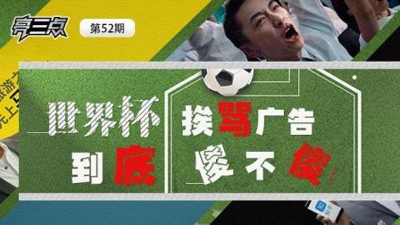 亮三点52期: 世界杯挨骂广告到底傻不傻