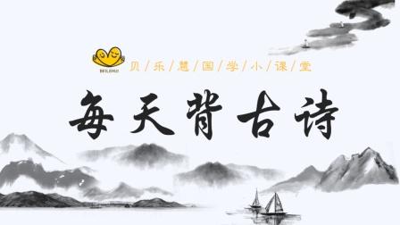 【每日背古诗】唐.王昌龄《芙蓉楼送辛渐》
