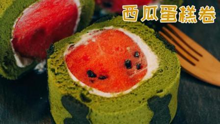 超萌的西瓜蛋糕卷, 抹茶味的西瓜皮你吃过没有? !