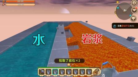 小乾迷你世界: 刷石机2, 水火不相容, 两种液体放一起瞬间变成了石头