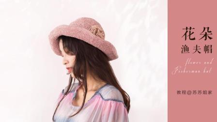 【A494】苏苏姐家_钩针花朵渔夫帽_教程超漂亮的钩法