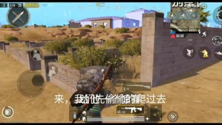 刺激战场: 迪加狂杀二十九人, 却被机器人击杀?