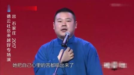 岳云鹏-法海和小青结婚了, 后来生了一个孩子叫海清, 台下笑翻了