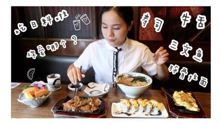 三文鱼、薄切牛舌、豚骨拉面、寿司卷 日料中你喜欢哪一个? 中国吃播~