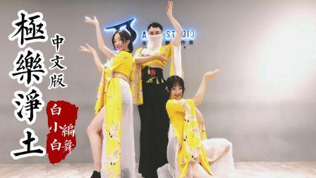 《极乐净土》中国风爵士编舞练习室【TS DANCE】