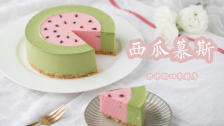 免烤箱慕斯蛋糕, 敲可爱西瓜外形, 抹茶草莓口味双拼, 好看又好吃