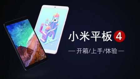 「消费者说」第22期: 小米平板4体验评测——对比iPad mini4