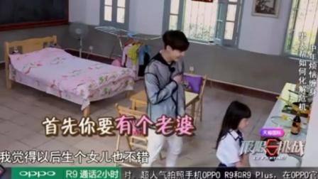 张艺兴:以后生个女儿也不错,导演:首先你得有个老婆,好软萌啊