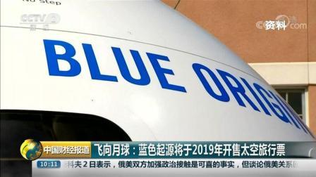 飞向月球: 蓝色起源将于2019年开售太空旅行票 ( 中国财经报道)