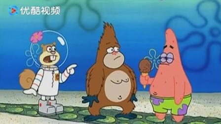 海绵宝宝大猩猩伪装成派大星样子,要抓走派大星和珊迪