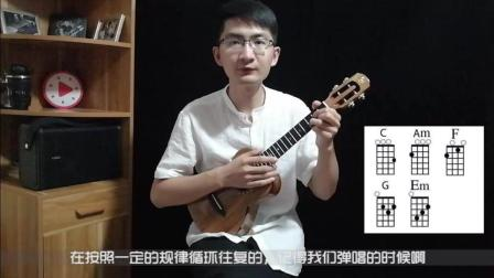 【一起学尤克里里第7课】尤克里里扫弦节奏型和《温柔》弹唱 跟着张紫宇学尤克