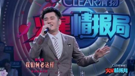 火星情报局:你比薛之谦唱的好,让你唱,是因为请不起老薛吗?