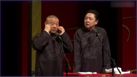 德云社:郭德纲大揭朋友的短,网友:这样合适吗?