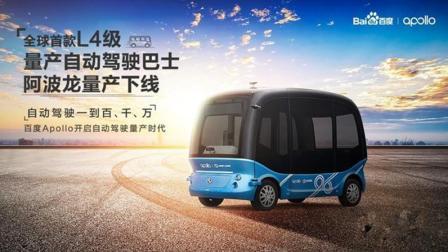 百度Apollo联手厦门金龙, 全球第一款L4级别自动驾驶巴士量产下线