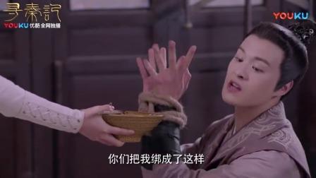 《寻秦记》第7集:秦始皇被绑住手脚,要求美女给他喂饭!