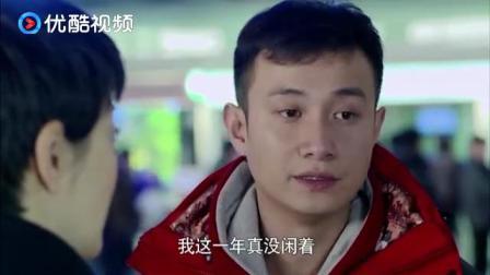 小爸爸:于果在机场对李三妹不好意思开口,夏天说:你不上我上了